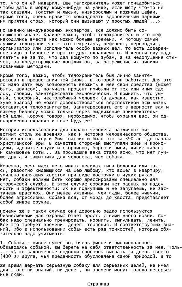 PDF. Криминальный гипноз. Кандыба В. М. Страница 406. Читать онлайн