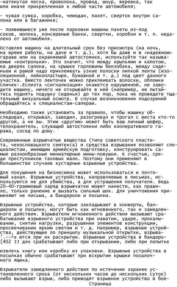 PDF. Криминальный гипноз. Кандыба В. М. Страница 408. Читать онлайн