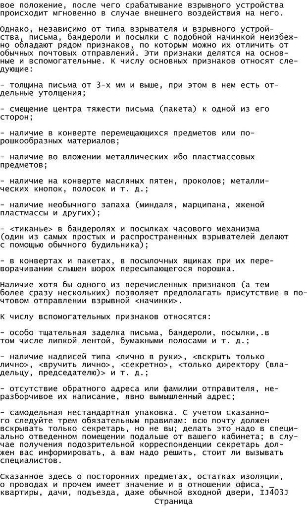 PDF. Криминальный гипноз. Кандыба В. М. Страница 409. Читать онлайн
