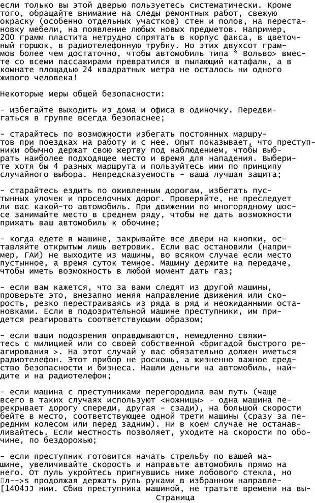 PDF. Криминальный гипноз. Кандыба В. М. Страница 410. Читать онлайн