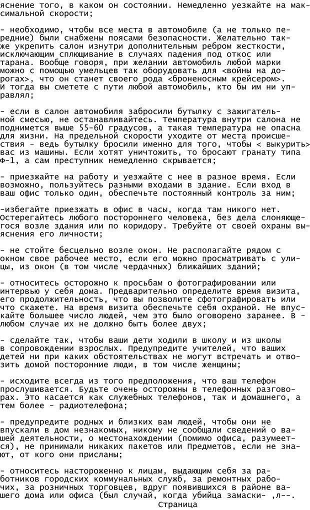PDF. Криминальный гипноз. Кандыба В. М. Страница 411. Читать онлайн