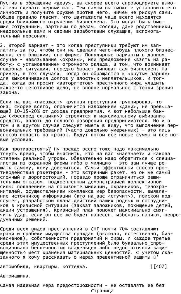 PDF. Криминальный гипноз. Кандыба В. М. Страница 413. Читать онлайн