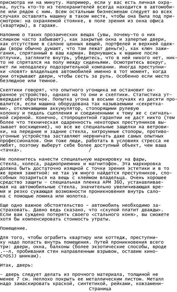 PDF. Криминальный гипноз. Кандыба В. М. Страница 414. Читать онлайн