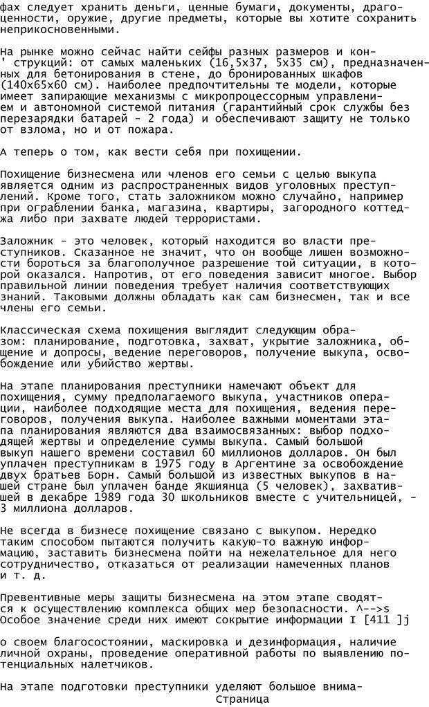 PDF. Криминальный гипноз. Кандыба В. М. Страница 417. Читать онлайн