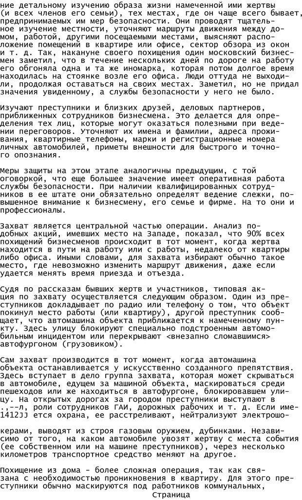PDF. Криминальный гипноз. Кандыба В. М. Страница 418. Читать онлайн