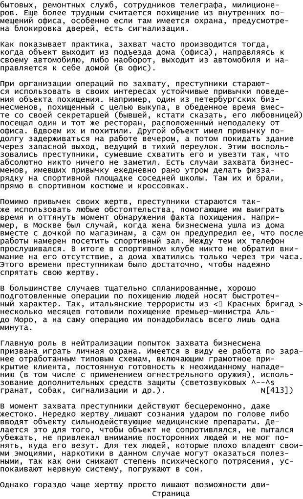 PDF. Криминальный гипноз. Кандыба В. М. Страница 419. Читать онлайн