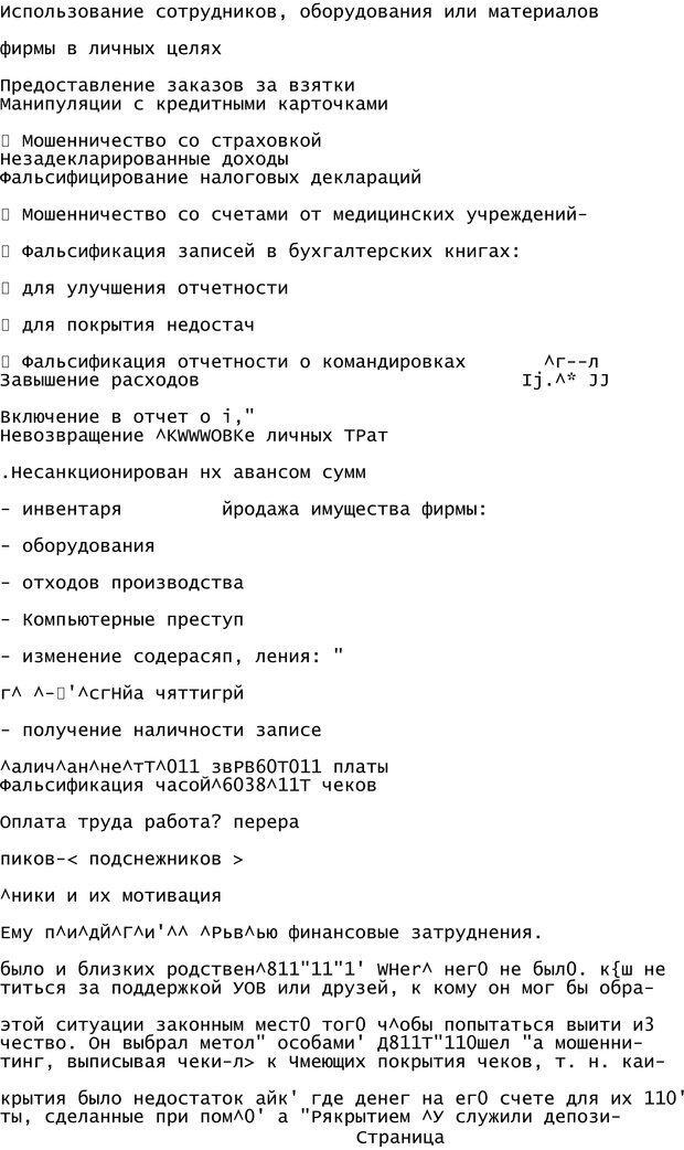 PDF. Криминальный гипноз. Кандыба В. М. Страница 42. Читать онлайн