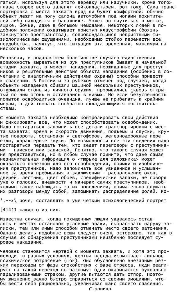 PDF. Криминальный гипноз. Кандыба В. М. Страница 420. Читать онлайн