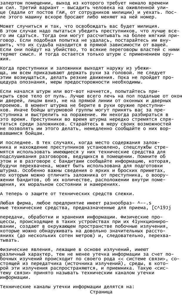 PDF. Криминальный гипноз. Кандыба В. М. Страница 425. Читать онлайн