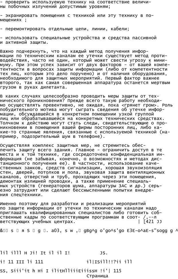 PDF. Криминальный гипноз. Кандыба В. М. Страница 427. Читать онлайн
