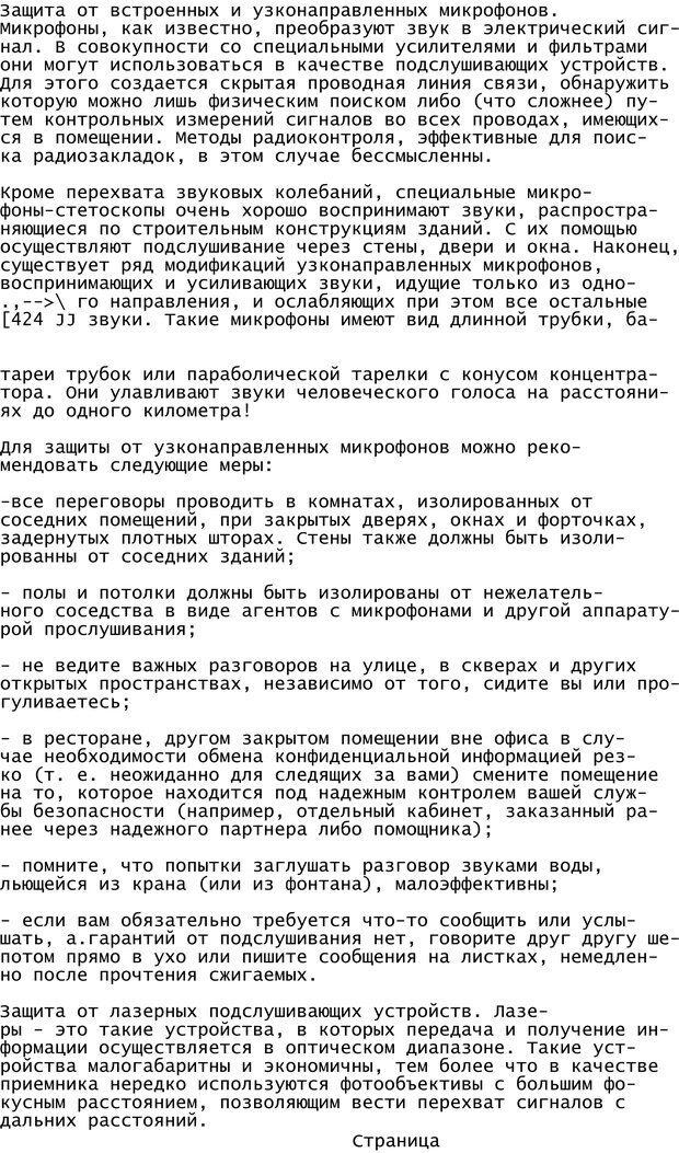 PDF. Криминальный гипноз. Кандыба В. М. Страница 431. Читать онлайн