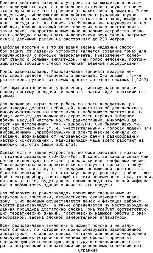 PDF. Криминальный гипноз. Кандыба В. М. Страница 432. Читать онлайн