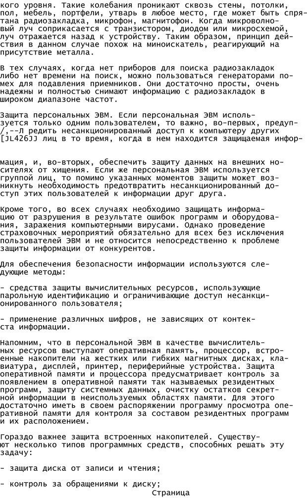 PDF. Криминальный гипноз. Кандыба В. М. Страница 433. Читать онлайн