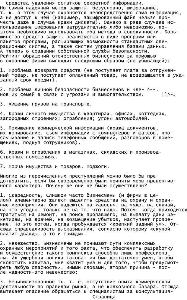 PDF. Криминальный гипноз. Кандыба В. М. Страница 434. Читать онлайн