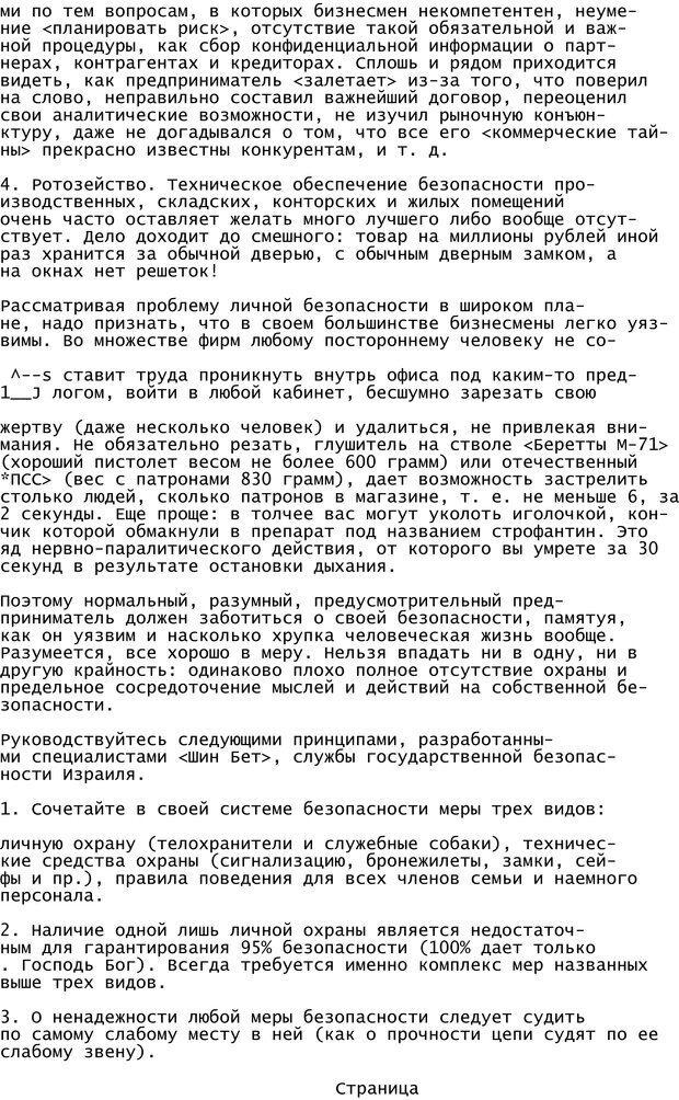 PDF. Криминальный гипноз. Кандыба В. М. Страница 435. Читать онлайн