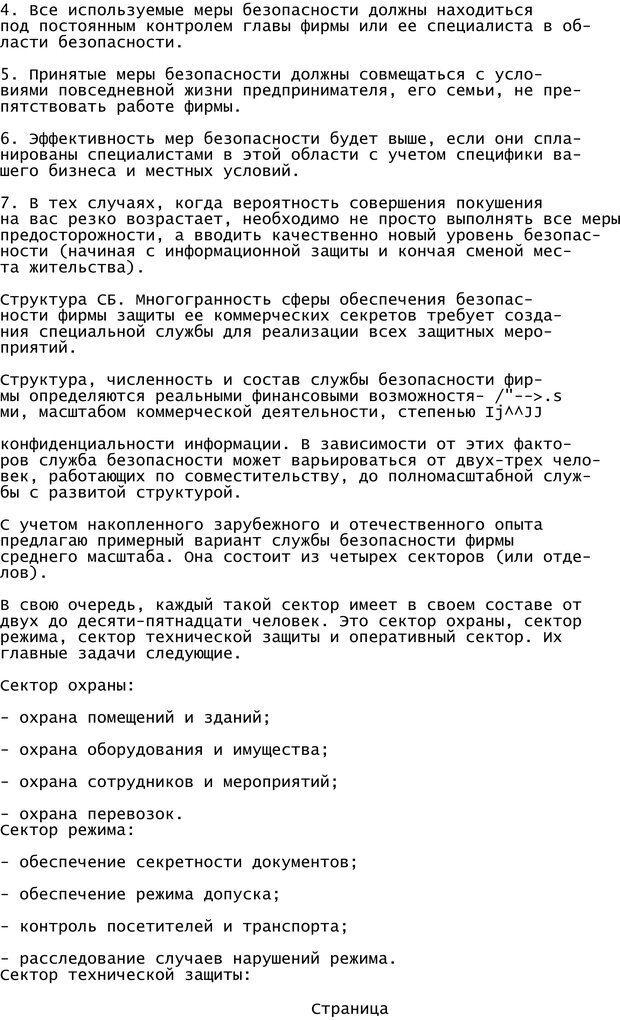 PDF. Криминальный гипноз. Кандыба В. М. Страница 436. Читать онлайн