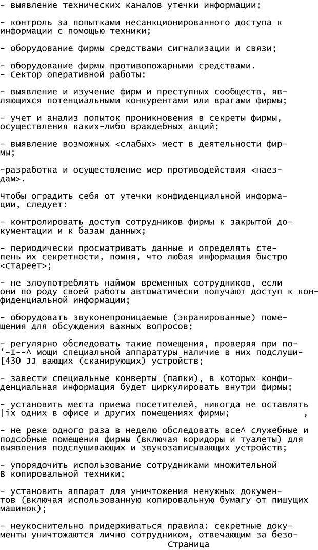 PDF. Криминальный гипноз. Кандыба В. М. Страница 437. Читать онлайн