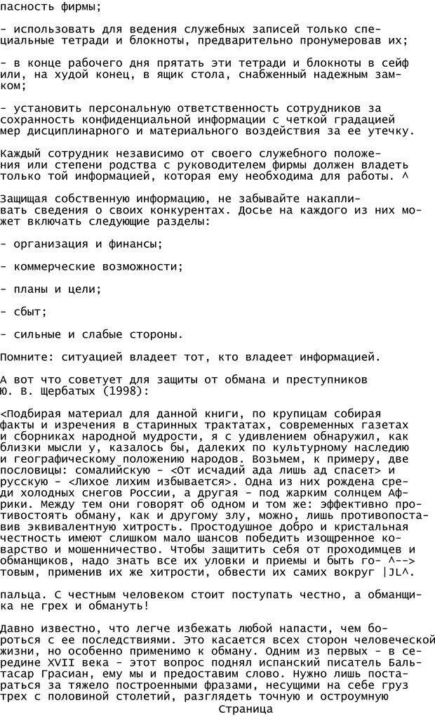 PDF. Криминальный гипноз. Кандыба В. М. Страница 438. Читать онлайн