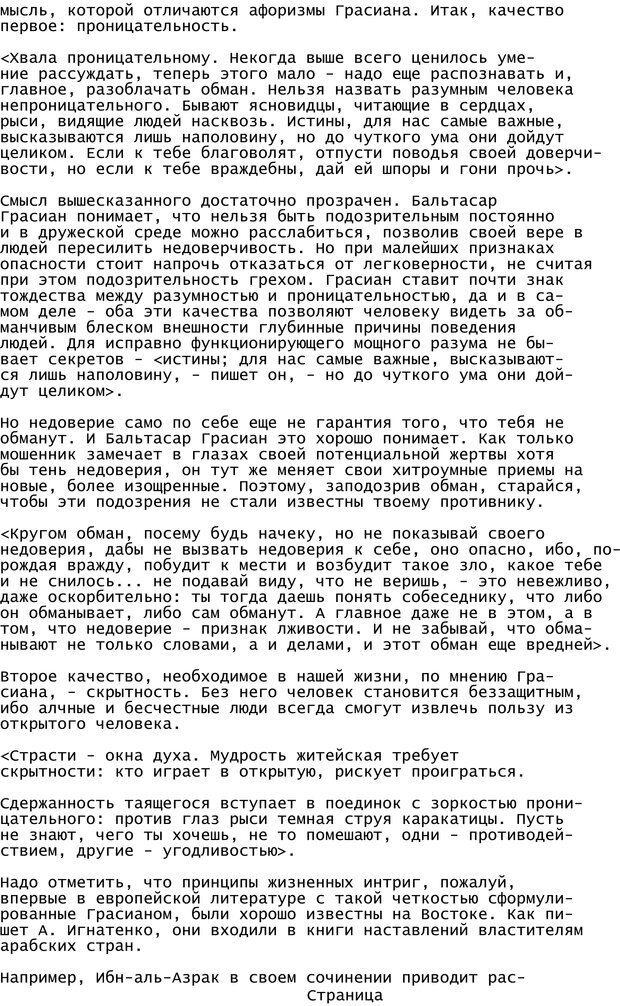 PDF. Криминальный гипноз. Кандыба В. М. Страница 439. Читать онлайн