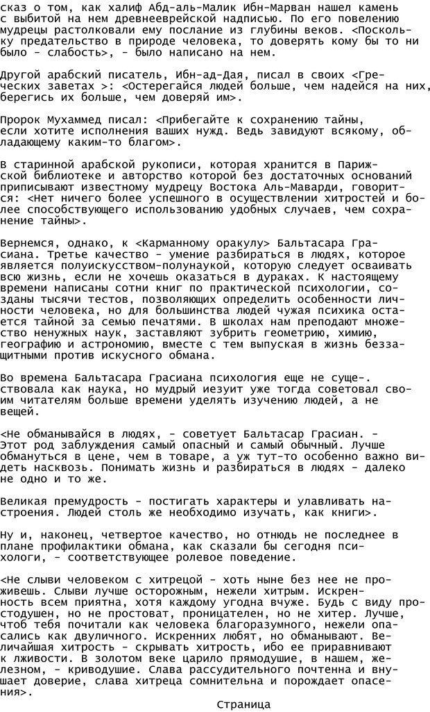 PDF. Криминальный гипноз. Кандыба В. М. Страница 440. Читать онлайн