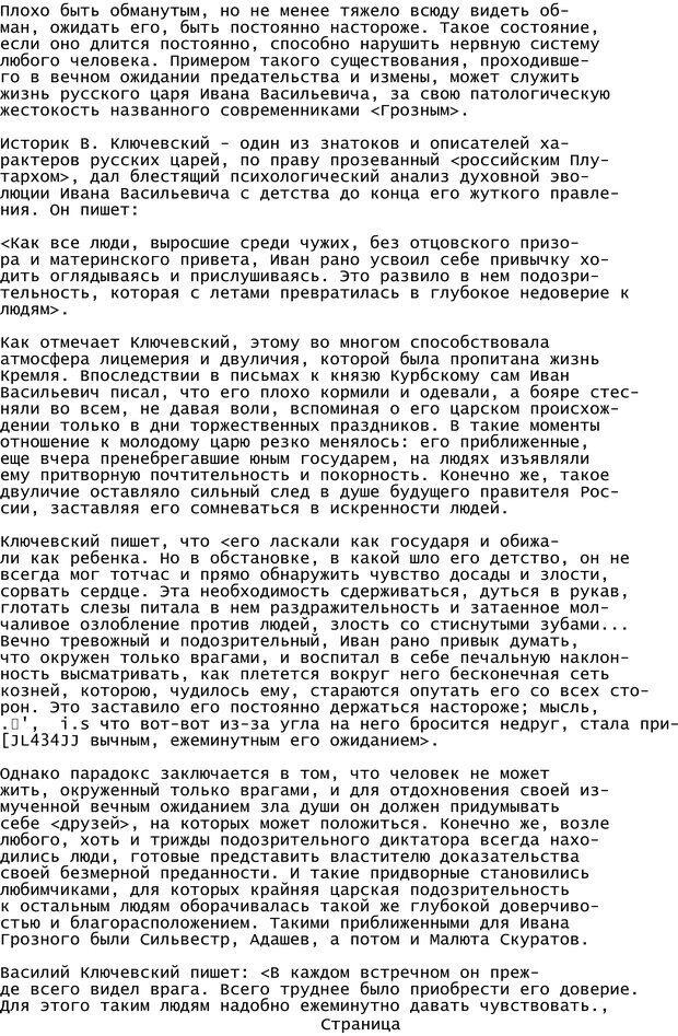 PDF. Криминальный гипноз. Кандыба В. М. Страница 441. Читать онлайн