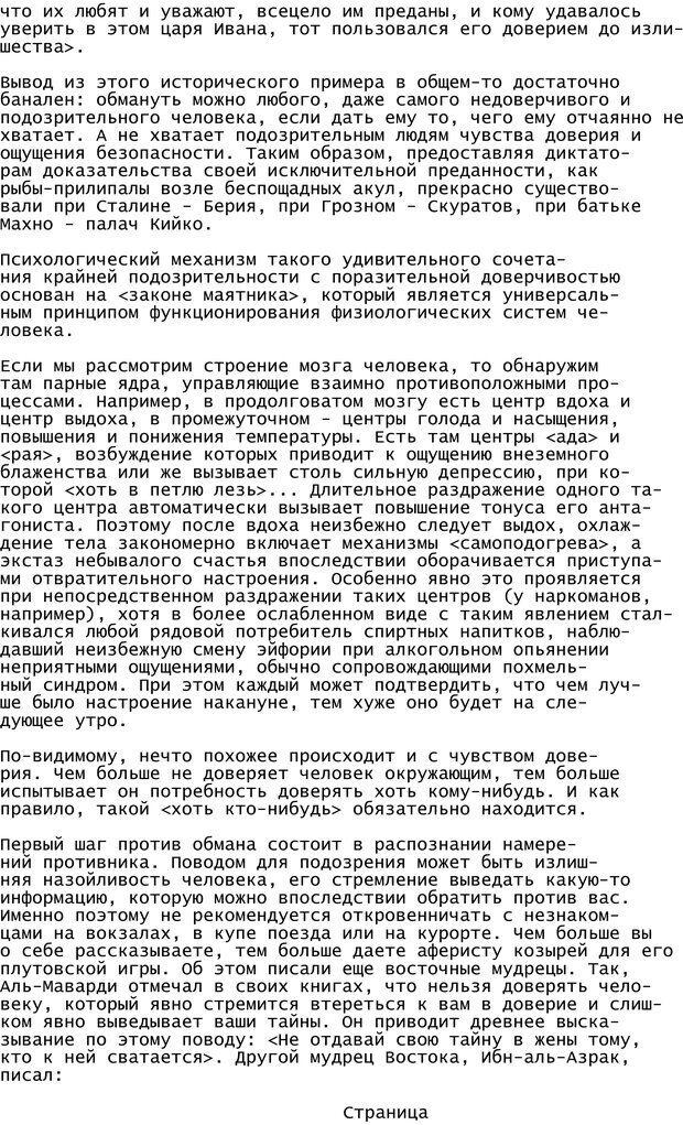 PDF. Криминальный гипноз. Кандыба В. М. Страница 442. Читать онлайн