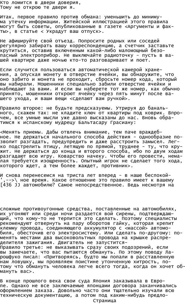 PDF. Криминальный гипноз. Кандыба В. М. Страница 443. Читать онлайн