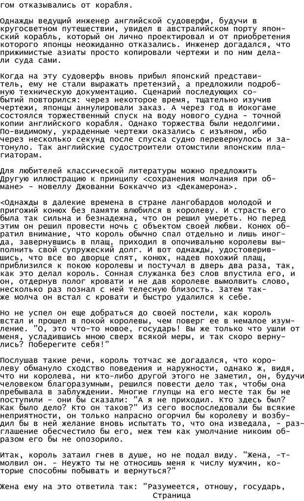 PDF. Криминальный гипноз. Кандыба В. М. Страница 444. Читать онлайн