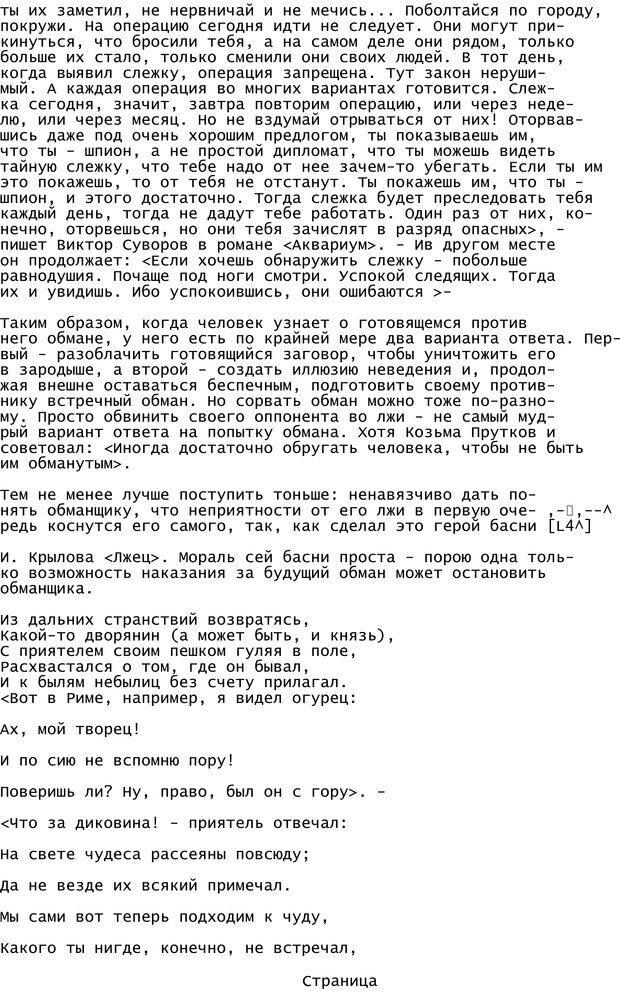PDF. Криминальный гипноз. Кандыба В. М. Страница 446. Читать онлайн