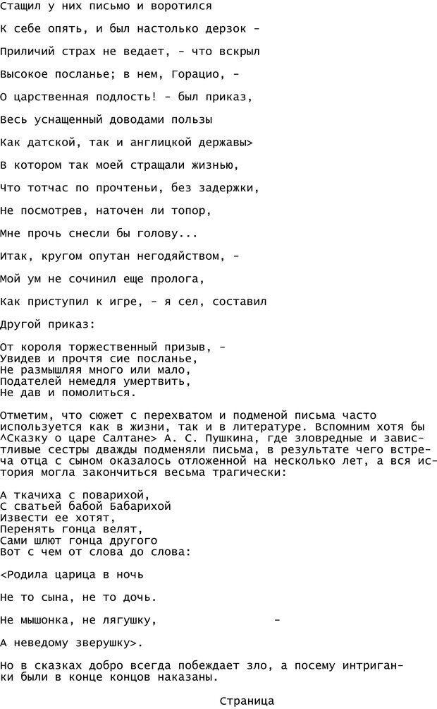 PDF. Криминальный гипноз. Кандыба В. М. Страница 448. Читать онлайн