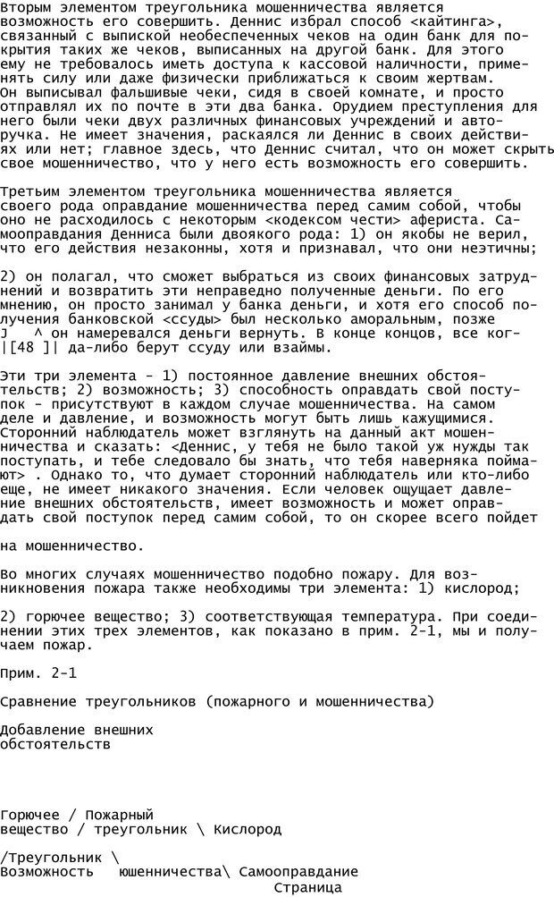 PDF. Криминальный гипноз. Кандыба В. М. Страница 45. Читать онлайн