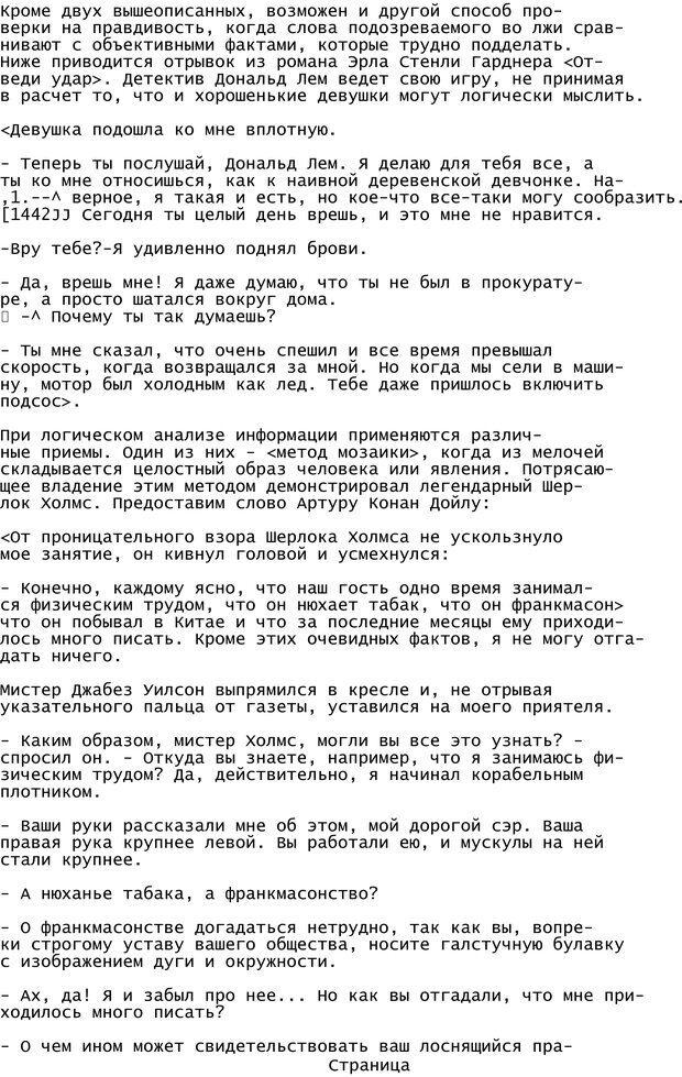 PDF. Криминальный гипноз. Кандыба В. М. Страница 450. Читать онлайн