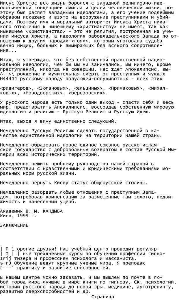 PDF. Криминальный гипноз. Кандыба В. М. Страница 452. Читать онлайн