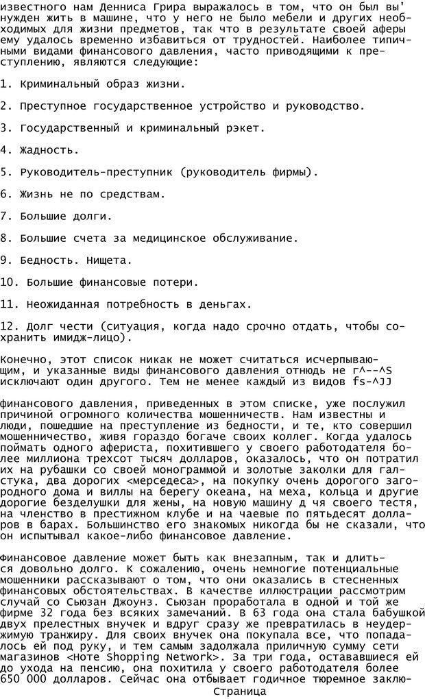 PDF. Криминальный гипноз. Кандыба В. М. Страница 48. Читать онлайн