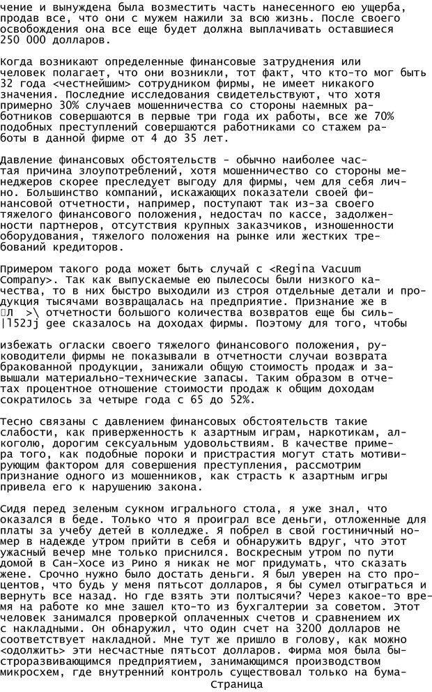 PDF. Криминальный гипноз. Кандыба В. М. Страница 49. Читать онлайн