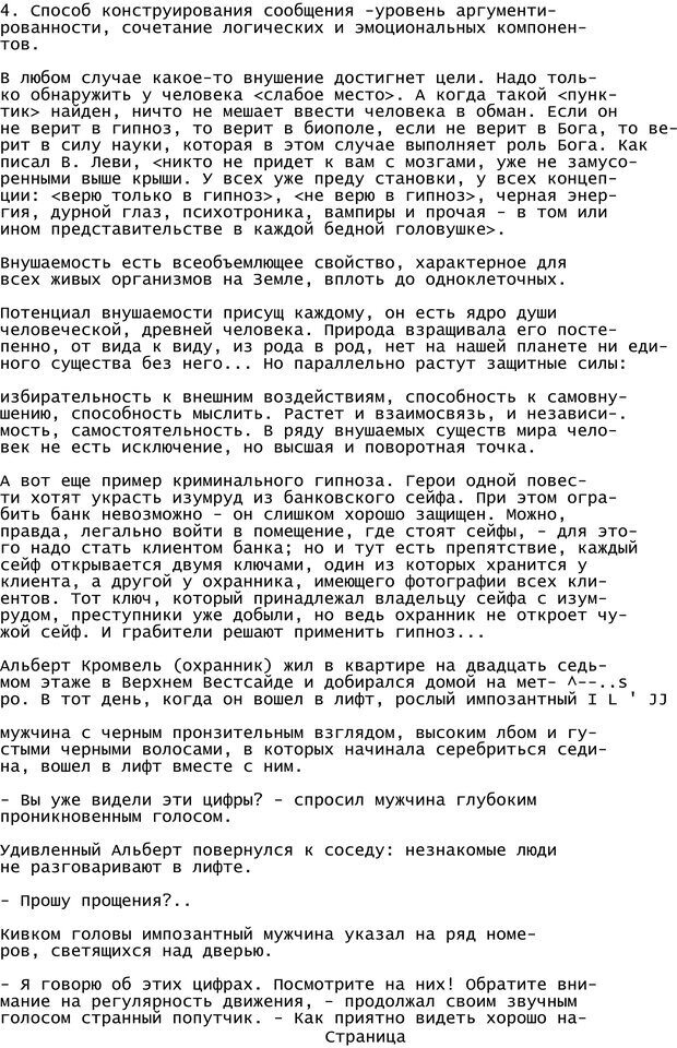 PDF. Криминальный гипноз. Кандыба В. М. Страница 5. Читать онлайн
