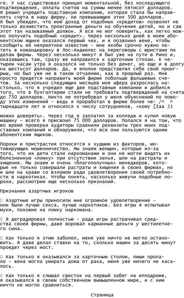 PDF. Криминальный гипноз. Кандыба В. М. Страница 50. Читать онлайн