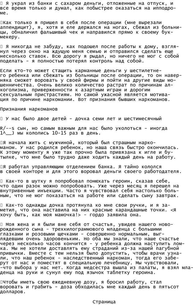 PDF. Криминальный гипноз. Кандыба В. М. Страница 51. Читать онлайн