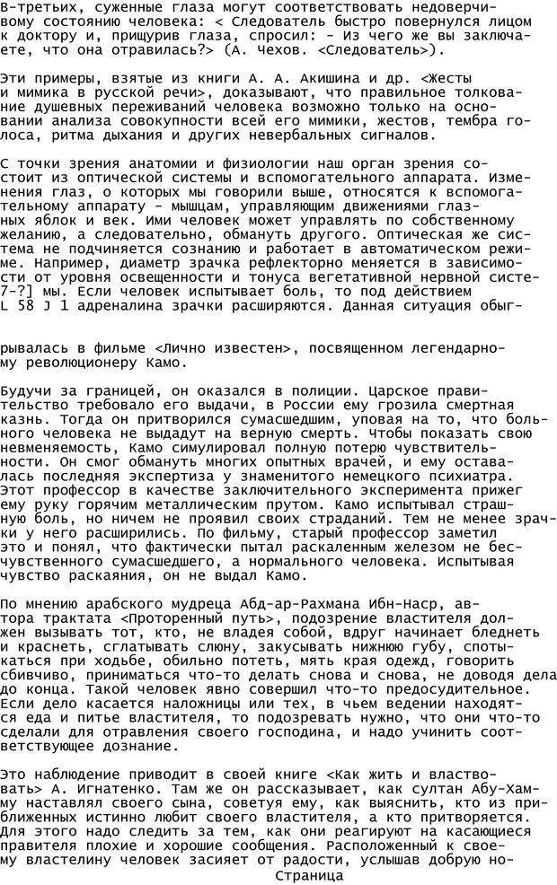 PDF. Криминальный гипноз. Кандыба В. М. Страница 55. Читать онлайн