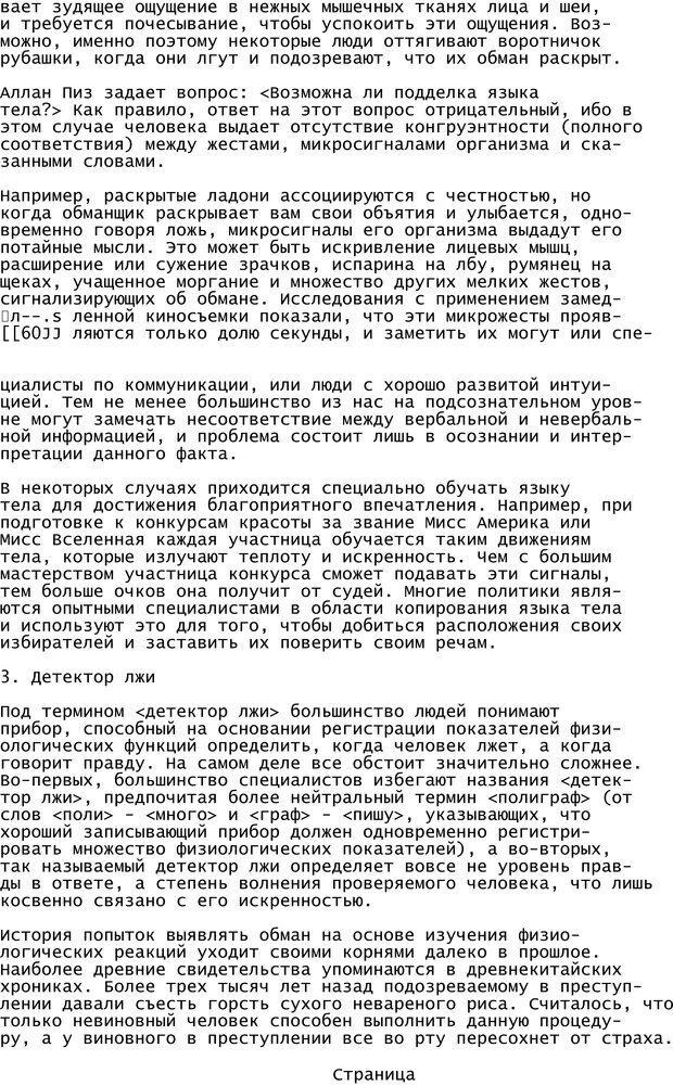 PDF. Криминальный гипноз. Кандыба В. М. Страница 57. Читать онлайн