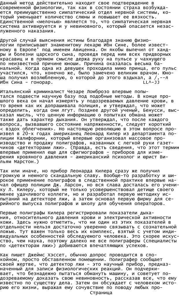 PDF. Криминальный гипноз. Кандыба В. М. Страница 58. Читать онлайн