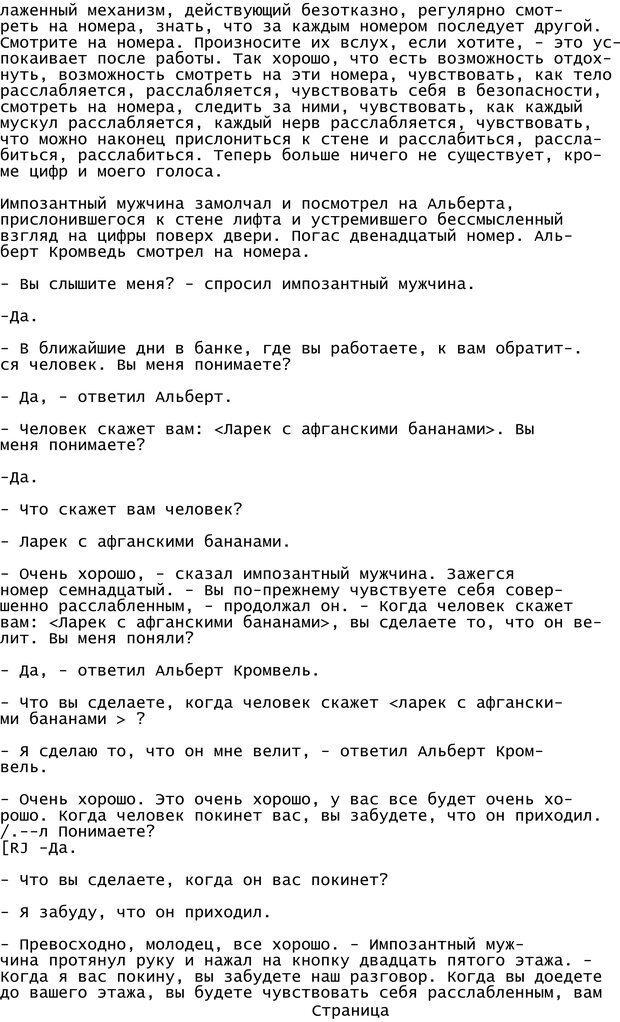 PDF. Криминальный гипноз. Кандыба В. М. Страница 6. Читать онлайн