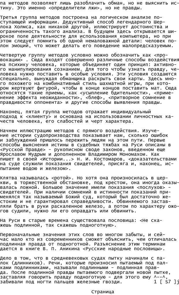 PDF. Криминальный гипноз. Кандыба В. М. Страница 63. Читать онлайн