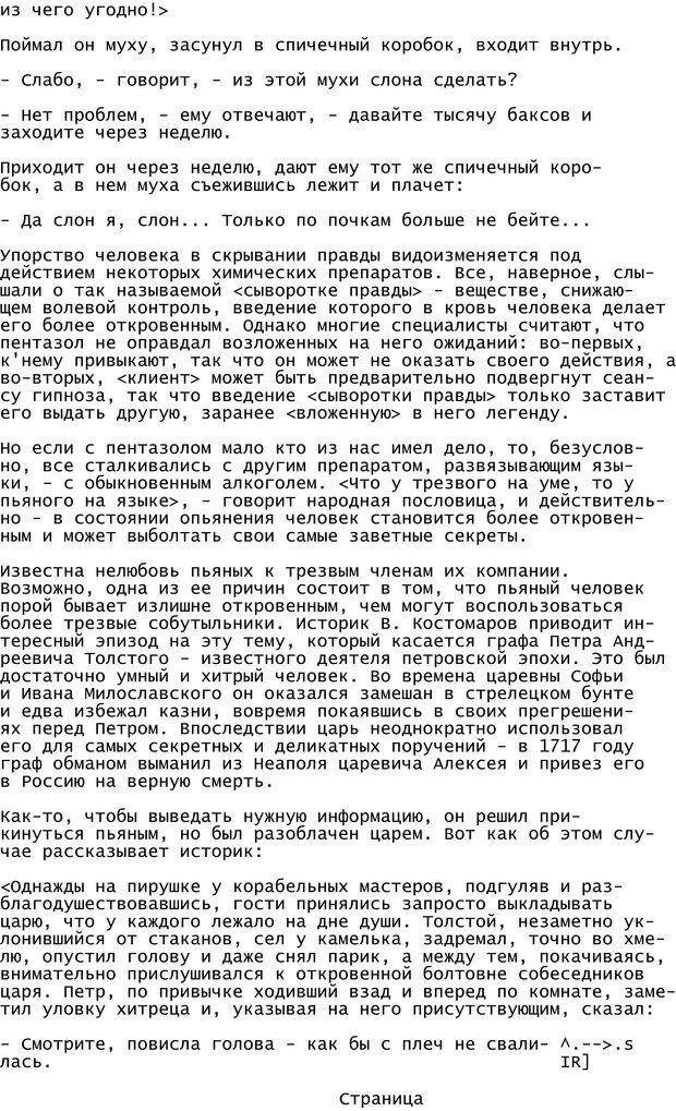 PDF. Криминальный гипноз. Кандыба В. М. Страница 67. Читать онлайн