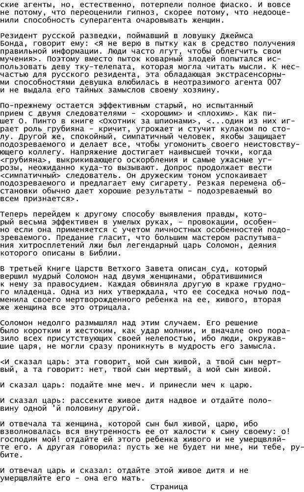 PDF. Криминальный гипноз. Кандыба В. М. Страница 69. Читать онлайн