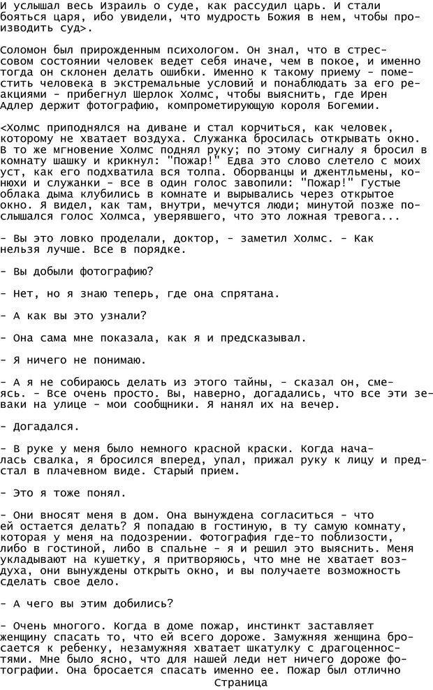 PDF. Криминальный гипноз. Кандыба В. М. Страница 70. Читать онлайн