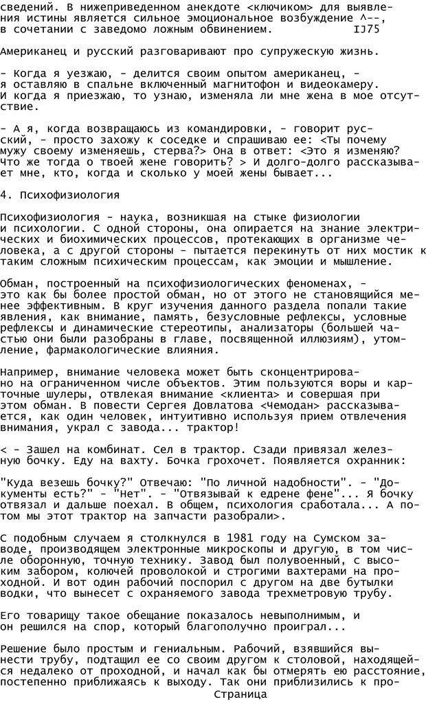 PDF. Криминальный гипноз. Кандыба В. М. Страница 72. Читать онлайн