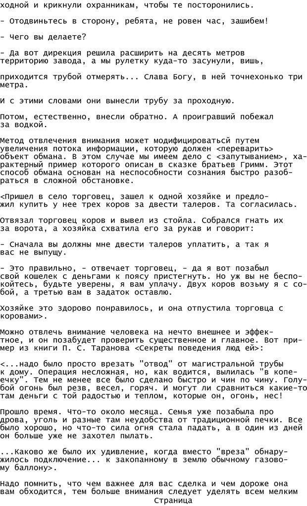 PDF. Криминальный гипноз. Кандыба В. М. Страница 73. Читать онлайн
