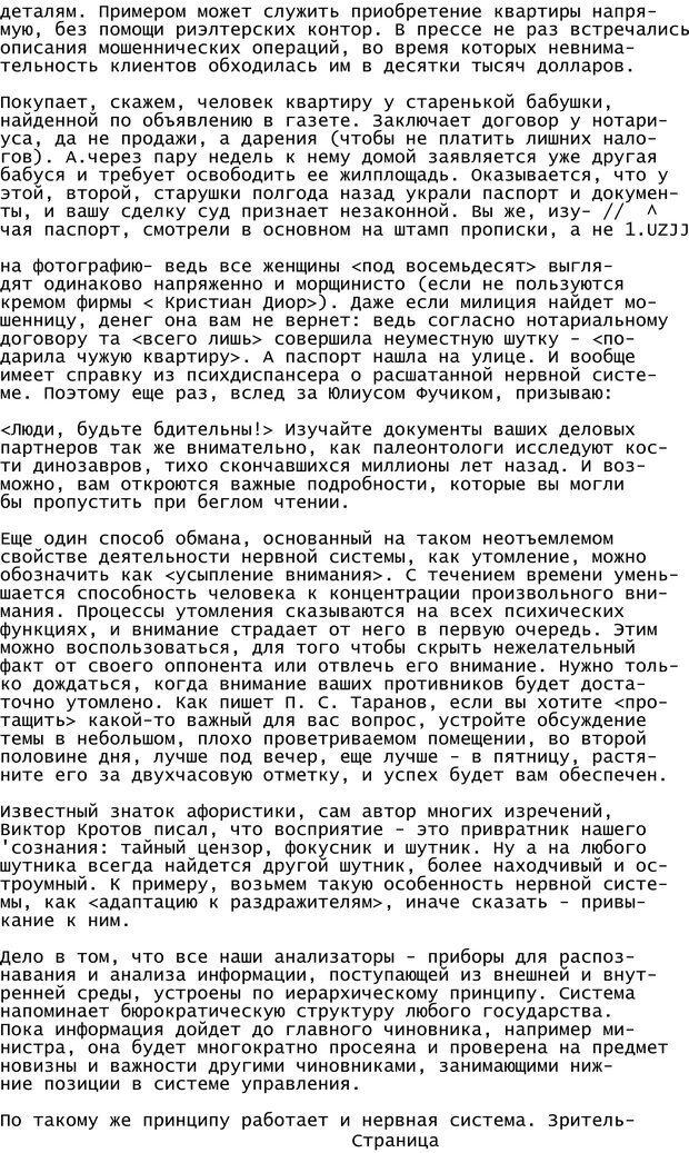 PDF. Криминальный гипноз. Кандыба В. М. Страница 74. Читать онлайн