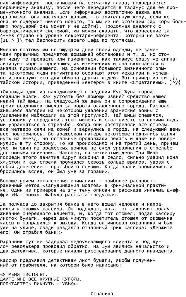 PDF. Криминальный гипноз. Кандыба В. М. Страница 75. Читать онлайн